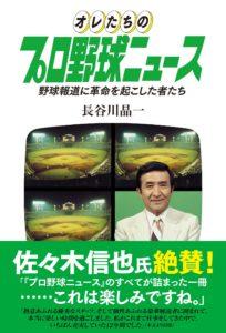 プロ野球ニュース書影①0222
