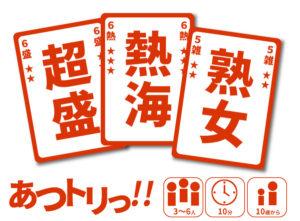 宣伝_カードイラスト