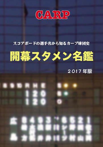 開幕スタメン表紙3