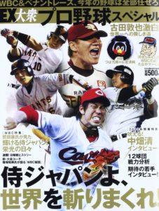 EX大衆プロ野球スペシャル