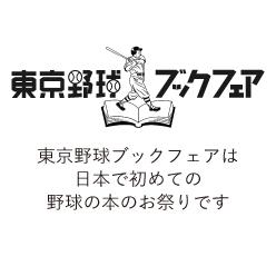 東京野球ブックフェア