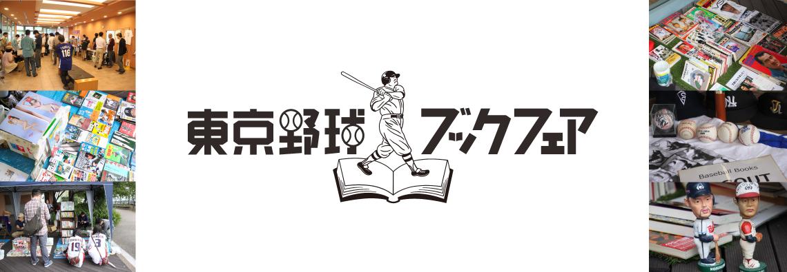 今週末は東京野球ブックフェア!