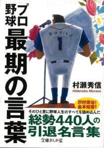 yakyu_cover_obi